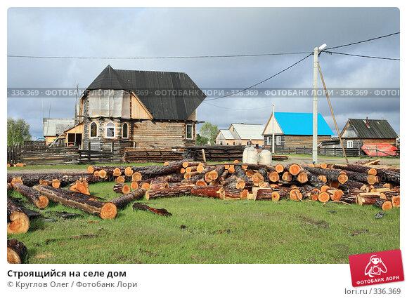 Строящийся на селе дом, фото № 336369, снято 8 июня 2008 г. (c) Круглов Олег / Фотобанк Лори