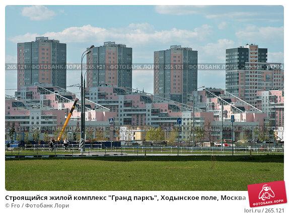 """Строящийся жилой комплекс """"Гранд паркъ"""", Ходынское поле, Москва, фото № 265121, снято 27 апреля 2008 г. (c) Fro / Фотобанк Лори"""