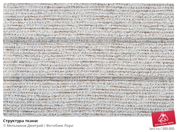Структура ткани, фото № 300005, снято 26 апреля 2008 г. (c) Мельников Дмитрий / Фотобанк Лори