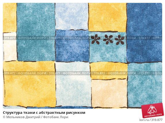 Купить «Структура ткани с абстрактным рисунком», фото № 319877, снято 26 апреля 2008 г. (c) Мельников Дмитрий / Фотобанк Лори
