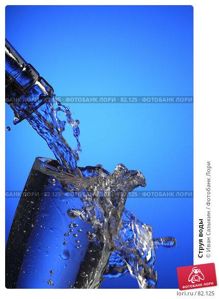 Струя воды, фото № 82125, снято 1 декабря 2003 г. (c) Иван Сазыкин / Фотобанк Лори