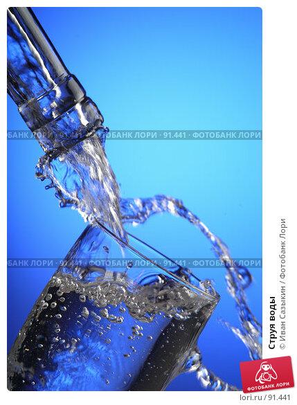 Струя воды, фото № 91441, снято 1 декабря 2003 г. (c) Иван Сазыкин / Фотобанк Лори