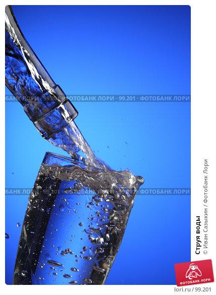 Струя воды, фото № 99201, снято 1 декабря 2003 г. (c) Иван Сазыкин / Фотобанк Лори