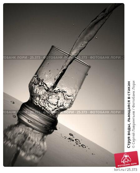 Струя воды, льющаяся в стакан, фото № 25373, снято 30 марта 2017 г. (c) Сергей Лаврентьев / Фотобанк Лори