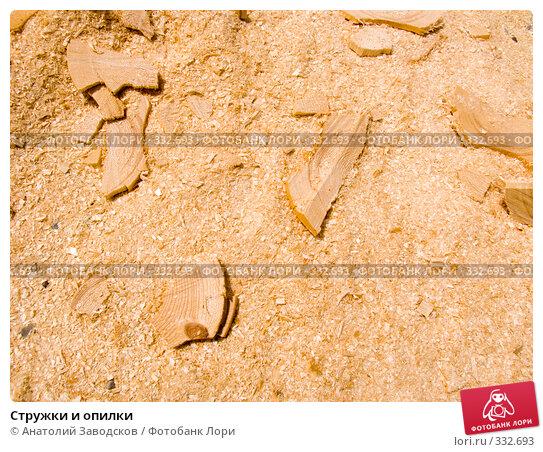 Стружки и опилки, фото № 332693, снято 1 мая 2007 г. (c) Анатолий Заводсков / Фотобанк Лори