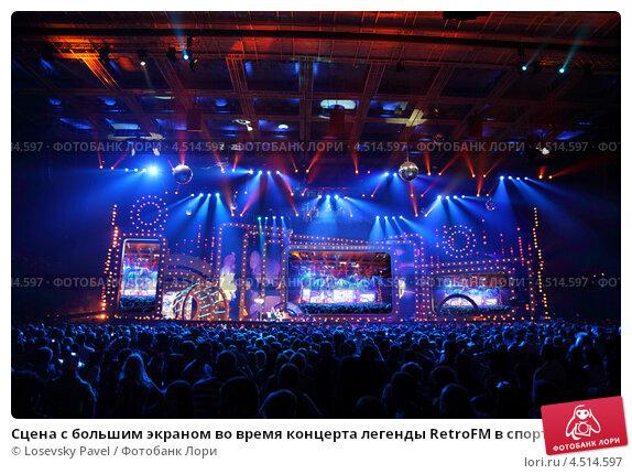 Купить «Сцена с большим экраном во время концерта легенды RetroFM в спортивный комплекс «Олимпийский», 17 декабря 2011 года в Москве, Россия», фото № 4514597, снято 17 декабря 2011 г. (c) Losevsky Pavel / Фотобанк Лори