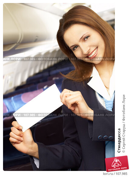 Купить «Стюардесса», фото № 107985, снято 8 февраля 2007 г. (c) Сергей Старуш / Фотобанк Лори