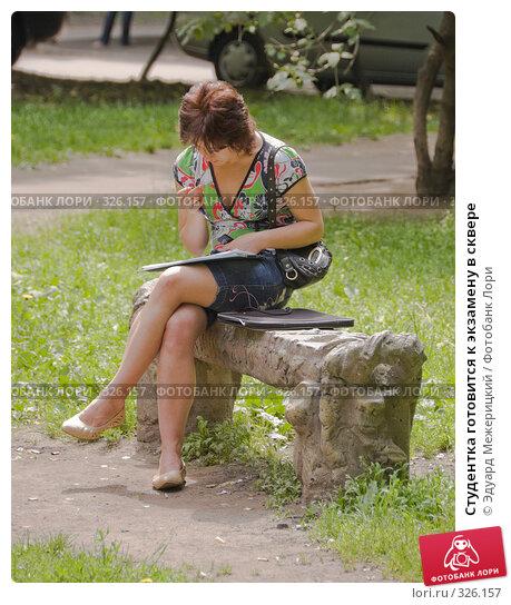 Студентка готовится к экзамену в сквере, фото № 326157, снято 16 июня 2008 г. (c) Эдуард Межерицкий / Фотобанк Лори