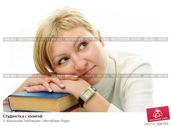 Студентка с книгой, фото № 308953, снято 22 января 2008 г. (c) Анатолий Типляшин / Фотобанк Лори