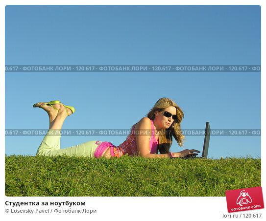 Студентка за ноутбуком, фото № 120617, снято 20 августа 2005 г. (c) Losevsky Pavel / Фотобанк Лори