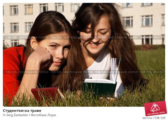 Студентки на траве, фото № 138125, снято 23 сентября 2006 г. (c) Serg Zastavkin / Фотобанк Лори