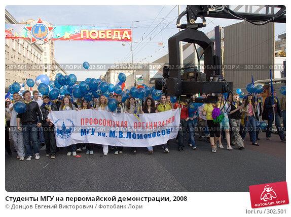 Студенты МГУ на первомайской демонстрации, 2008, фото № 302501, снято 1 мая 2008 г. (c) Донцов Евгений Викторович / Фотобанк Лори