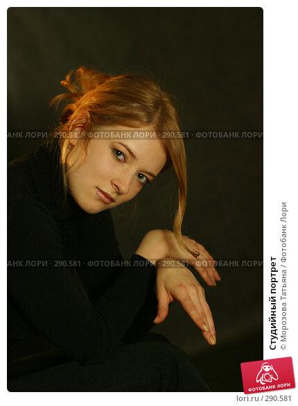 Студийный портрет, фото № 290581, снято 13 декабря 2003 г. (c) Морозова Татьяна / Фотобанк Лори