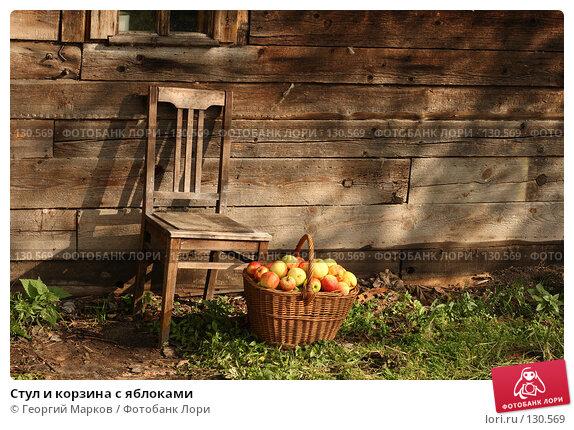 Стул и корзина с яблоками, фото № 130569, снято 22 сентября 2007 г. (c) Георгий Марков / Фотобанк Лори
