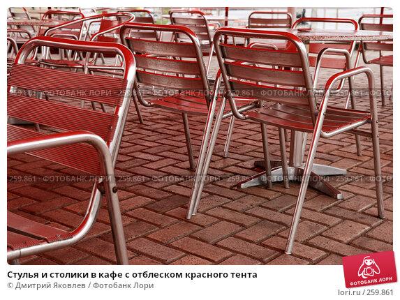 Стулья и столики в кафе с отблеском красного тента, фото № 259861, снято 13 апреля 2008 г. (c) Дмитрий Яковлев / Фотобанк Лори