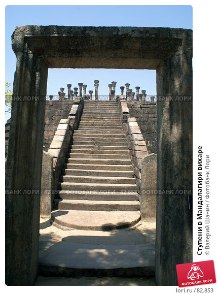 Купить «Ступени в Мандалагири вихаре», фото № 82853, снято 3 июня 2007 г. (c) Валерий Шанин / Фотобанк Лори