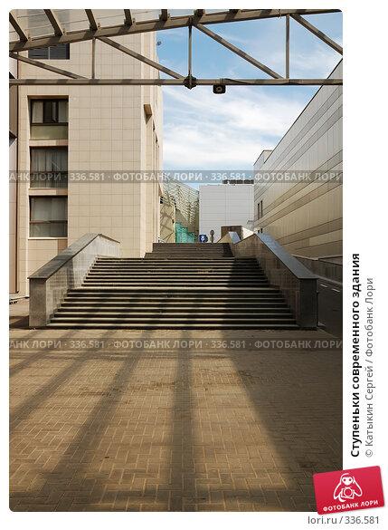 Ступеньки современного здания, фото № 336581, снято 13 июня 2008 г. (c) Катыкин Сергей / Фотобанк Лори