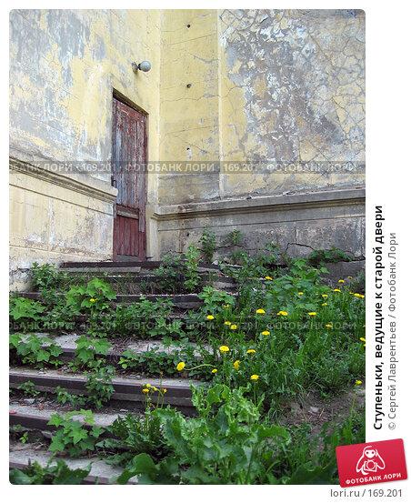 Ступеньки, ведущие к старой двери, фото № 169201, снято 25 мая 2003 г. (c) Сергей Лаврентьев / Фотобанк Лори