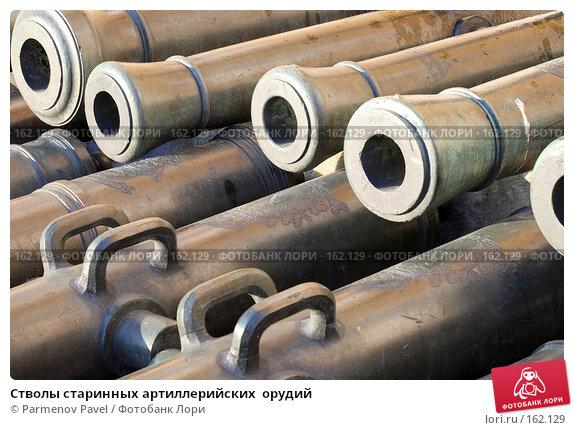 Стволы старинных артиллерийских  орудий, фото № 162129, снято 23 декабря 2007 г. (c) Parmenov Pavel / Фотобанк Лори