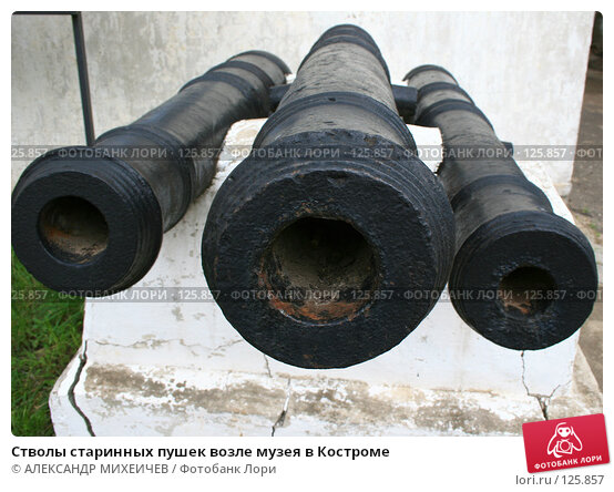 Купить «Стволы старинных пушек возле музея в Костроме», фото № 125857, снято 7 июля 2007 г. (c) АЛЕКСАНДР МИХЕИЧЕВ / Фотобанк Лори
