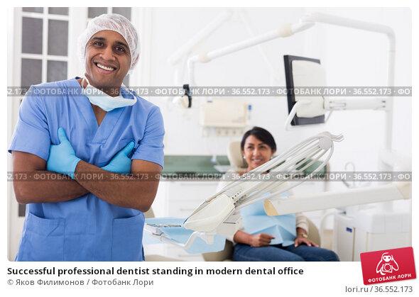 Successful professional dentist standing in modern dental office. Стоковое фото, фотограф Яков Филимонов / Фотобанк Лори