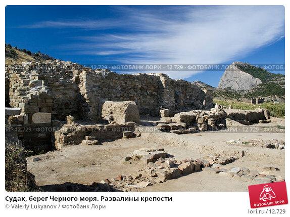 Судак, берег Черного моря. Развалины крепости, фото № 12729, снято 11 сентября 2006 г. (c) Valeriy Lukyanov / Фотобанк Лори