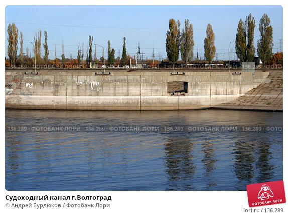 Судоходный канал г.Волгоград, фото № 136289, снято 29 октября 2006 г. (c) Андрей Бурдюков / Фотобанк Лори