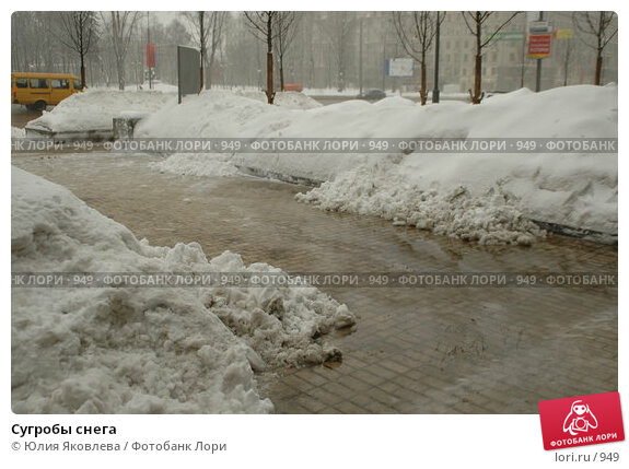 Сугробы снега, фото № 949, снято 23 февраля 2006 г. (c) Юлия Яковлева / Фотобанк Лори