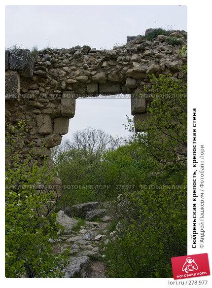 Сюйреньская крепость, крепостная стена, фото № 278977, снято 2 мая 2007 г. (c) Андрей Пашкевич / Фотобанк Лори