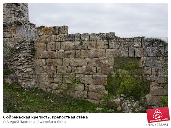 Сюйреньская крепость, крепостная стена, фото № 278981, снято 2 мая 2007 г. (c) Андрей Пашкевич / Фотобанк Лори