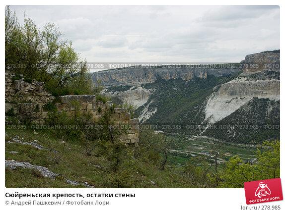 Сюйреньская крепость, остатки стены, фото № 278985, снято 2 мая 2007 г. (c) Андрей Пашкевич / Фотобанк Лори