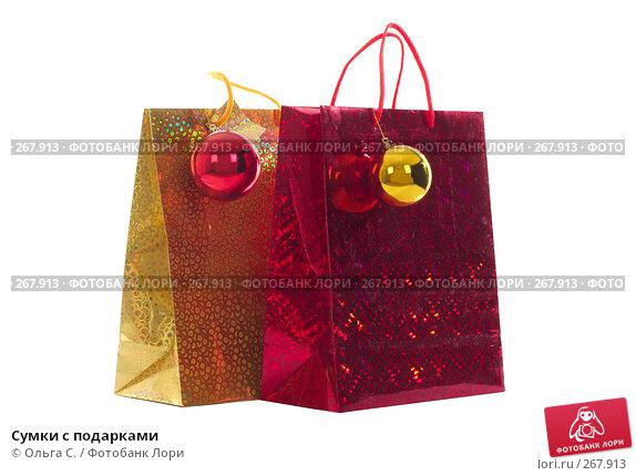 Сумки с подарками, фото № 267913, снято 27 сентября 2007 г. (c) Ольга С. / Фотобанк Лори