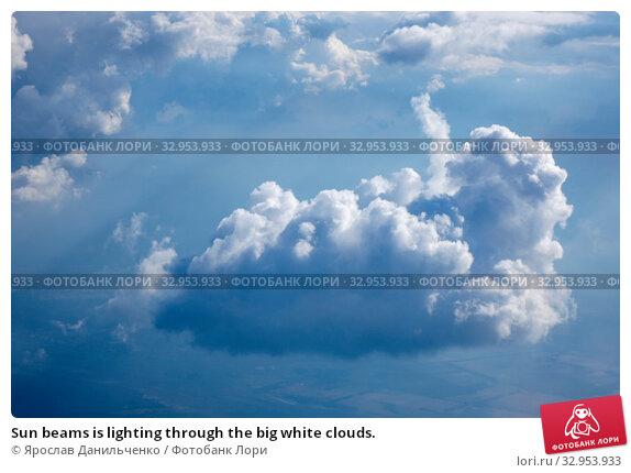 Sun beams is lighting through the big white clouds. Стоковое фото, фотограф Ярослав Данильченко / Фотобанк Лори