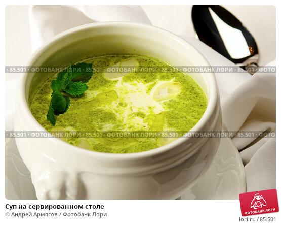 Суп на сервированном столе, фото № 85501, снято 5 сентября 2006 г. (c) Андрей Армягов / Фотобанк Лори