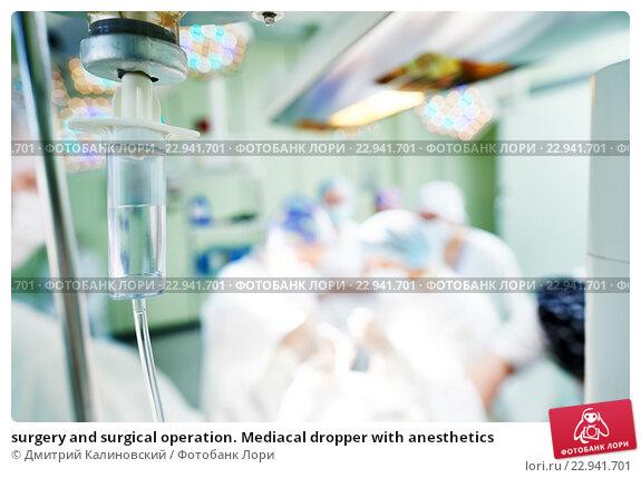 Купить «surgery and surgical operation. Mediacal dropper with anesthetics», фото № 22941701, снято 27 апреля 2016 г. (c) Дмитрий Калиновский / Фотобанк Лори