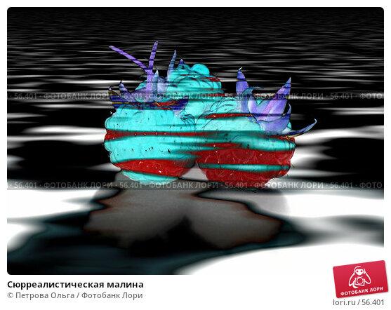 Купить «Сюрреалистическая малина», фото № 56401, снято 21 июля 2006 г. (c) Петрова Ольга / Фотобанк Лори