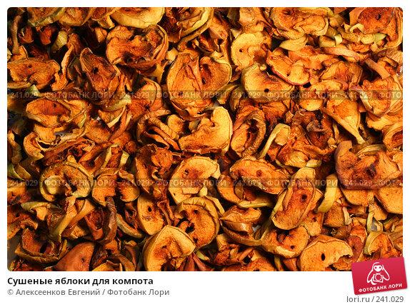 Купить «Сушеные яблоки для компота», фото № 241029, снято 23 марта 2008 г. (c) Алексеенков Евгений / Фотобанк Лори