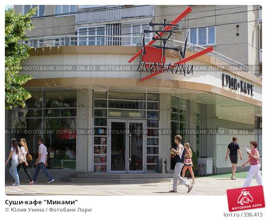 """Купить «Суши-кафе """"Минами""""», эксклюзивное фото № 336413, снято 9 июня 2008 г. (c) Юлия Ухина / Фотобанк Лори"""