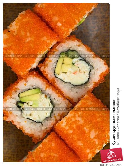 Купить «Суши крупным планом», фото № 49245, снято 30 мая 2007 г. (c) Юлия Яковлева / Фотобанк Лори