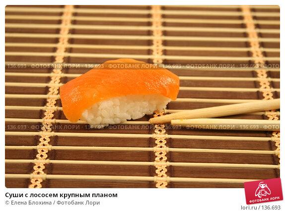 Суши с лососем крупным планом, фото № 136693, снято 28 ноября 2007 г. (c) Елена Блохина / Фотобанк Лори