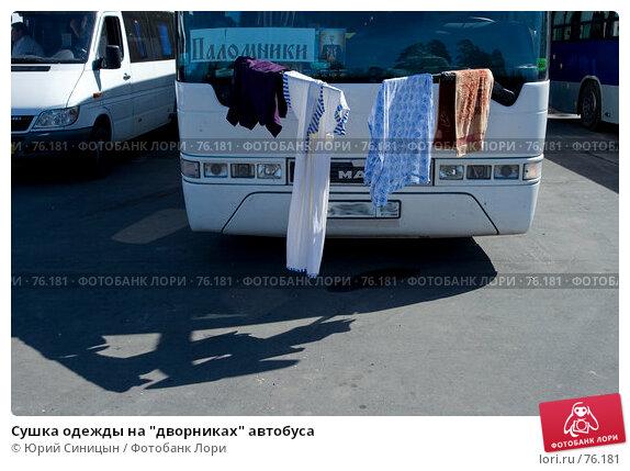 """Сушка одежды на """"дворниках"""" автобуса, фото № 76181, снято 11 августа 2007 г. (c) Юрий Синицын / Фотобанк Лори"""
