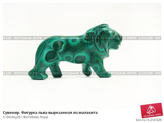 Купить «Сувенир. Фигурка льва вырезанная из малахита», эксклюзивное фото № 6214529, снято 27 июля 2014 г. (c) Dmitry29 / Фотобанк Лори