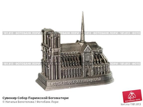 Купить «Сувенир Собор Парижской Богоматери», фото № 181813, снято 1 ноября 2007 г. (c) Наталья Белотелова / Фотобанк Лори