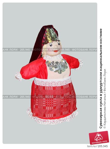 Сувенирная кукла в удмуртском национальном костюме, фото № 205945, снято 17 февраля 2008 г. (c) Кардаполова Наталья / Фотобанк Лори