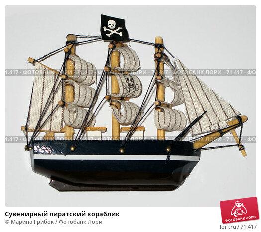 Сувенирный пиратский кораблик, фото № 71417, снято 13 января 2007 г. (c) Марина Грибок / Фотобанк Лори