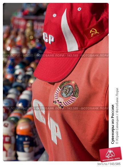 Сувениры из России, фото № 143585, снято 17 октября 2007 г. (c) Юрий Синицын / Фотобанк Лори