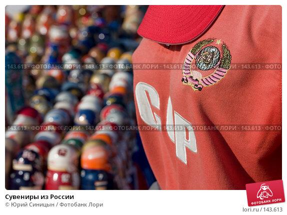Сувениры из России, фото № 143613, снято 17 октября 2007 г. (c) Юрий Синицын / Фотобанк Лори
