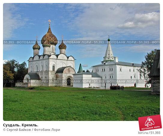 Купить «Суздаль. Кремль.», фото № 51393, снято 21 сентября 2003 г. (c) Сергей Байков / Фотобанк Лори
