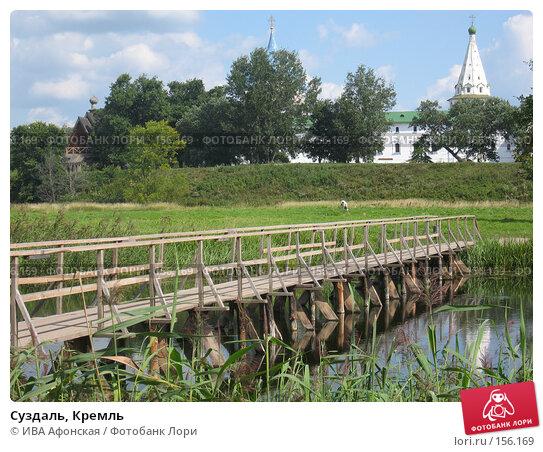 Купить «Суздаль, Кремль», фото № 156169, снято 19 августа 2006 г. (c) ИВА Афонская / Фотобанк Лори