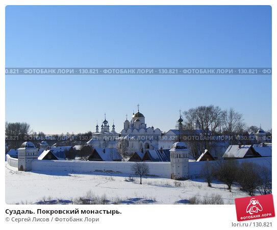 Суздаль. Покровский монастырь., фото № 130821, снято 11 февраля 2007 г. (c) Сергей Лисов / Фотобанк Лори